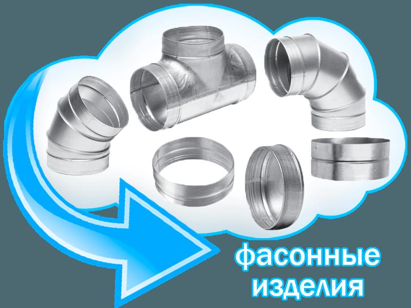 продажа фасонных изделий