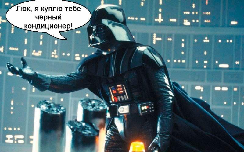 купить чёрный кондиционер в Минске